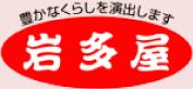 岩多屋ロゴ