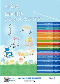 岩多屋福祉用具レンタルカタログ