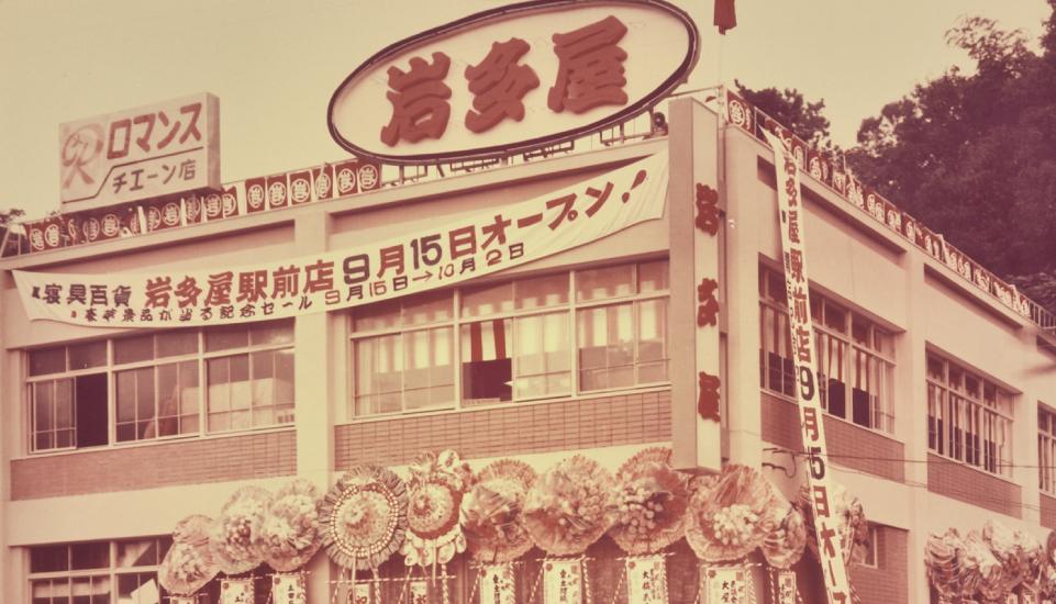 岩多屋創業の歴史と信頼