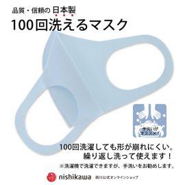 西川 100回洗えるクールマスク