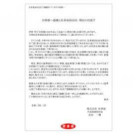 浜田店閉店のお知らせとお詫び